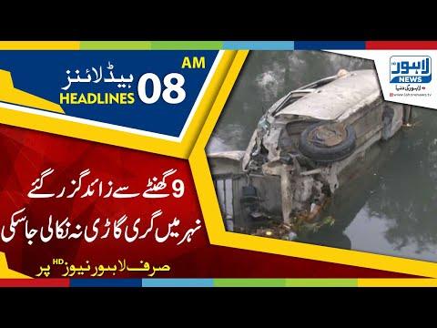 08 AM Headlines Lahore News HD – 15th December 2018