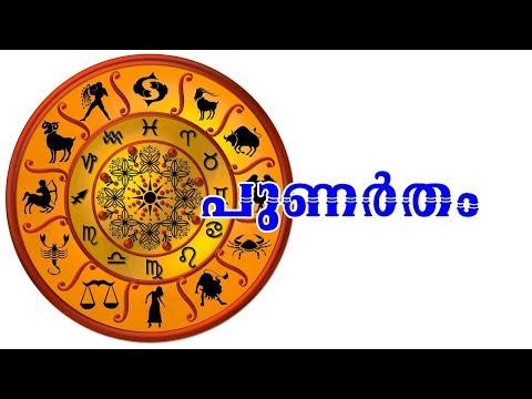Punartham Nakshathram - പുണര്തം നക്ഷത്രത്തിന്റെ സവിശേഷതകള് : Jayakumar Sharma Kalady