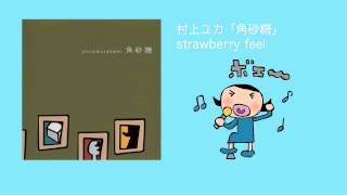 村上ユカ - strawberry feel