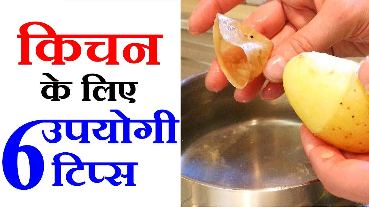 Kitchen Tips in Hindi - 6 Life Hacks Kitchen Tips in Hindi To Save Your  Time - किचन के लिये 6 टिप्स