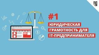 Юридическая грамотность для it-предпринимателя #1(, 2016-08-22T17:11:33.000Z)