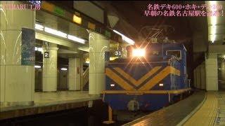 【汽笛付】名鉄デキ602+ホキ3連+デキ306 早朝の名古屋駅を通過!