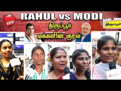 திருப்பூர் தொகுதி மக்களின் குரல் | ராகுல் vs மோடி | Tirupur Constituency | Aadhan Tamil