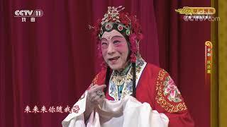 《CCTV空中剧院》 20191127 京剧《凤还巢》 2/2| CCTV戏曲