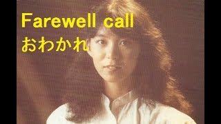 1981年12月22日、まりやさん、休業宣言Liveの最後の曲です。過酷なスケ...