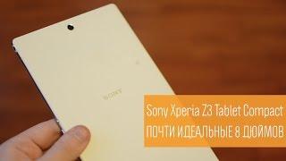 Sony Xperia Z3 Tablet Compact: почти идеальные 8 дюймов(, 2015-03-01T12:26:24.000Z)