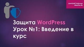 Урок №1: Введение в курс безопасности WordPress
