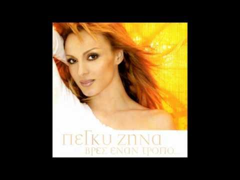 Peggy Zina-Bres Ena Tropo