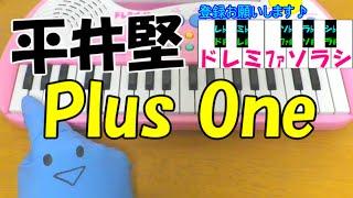 『グッドパートナー ―無敵の弁護士』主題歌、平井堅さんの【Plus One】...