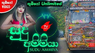 Sudu Ammiya | bus version | (Koobiyo unlimited)