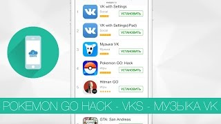 Pokemon Go Hack - VK Settings - Музыка VK - Instagram с галочкой!!!