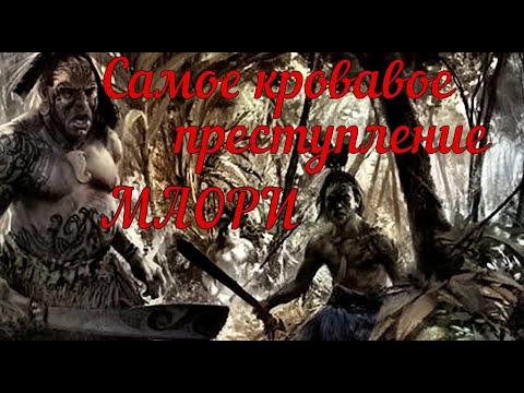 Самое кровавое преступление маори