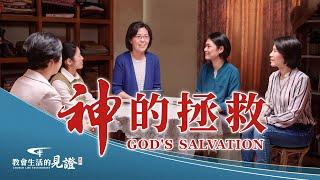 教會生活經歷見證《神的拯救》