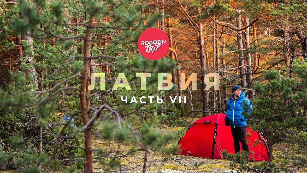 Путешествие по Латвии. Часть 7. Широчайший водопад Европы. Летающая рыба. Прозрачное озеро Пиньку.