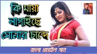 Ki Maya lagaise Sunar Chande || কি মায়া লাগাইছে সোনার চান্দে || Bangla Dhamail Gaan (Bishal Das)