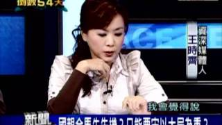 20111121 李敖 陳文茜 新聞面對面 2/8