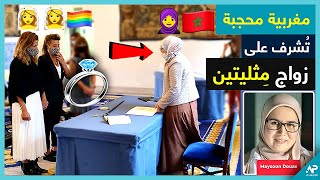 لن تصدق ! إشراف مغربية محجبة على زواج سيدتين مثليتين