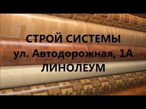 Линолеум в Челябинске