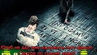 избави нас от лукавого русский трейлер