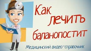 видео Баланопостит: причины, симптомы и лечение в домашних условиях