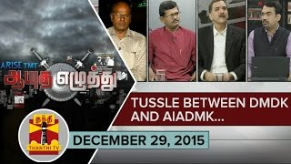 Ayutha Ezhuthu : Tussle between DMDK and AIADMK : Intolerance? or Diversion? (29/12/2015)-Thanthi TV