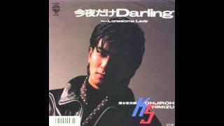 清水宏次朗さんの『今夜だけDarling』のレコードのB面です。 やはり、...
