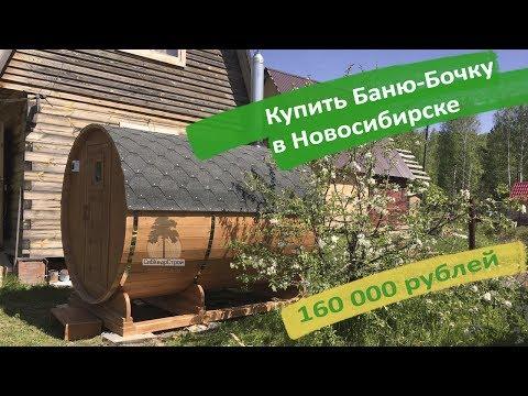 Купить Баню-Бочку в Новосибирске. Цена Бани-Бочки на видео 160 000 руб.