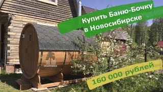 Купить Баню-Бочку в Новосибирске. Цена Бани-Бочки на видео 160 000 руб.(, 2017-06-01T12:01:08.000Z)