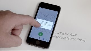 1 апреля с Apple - разыграй друга с iPhone
