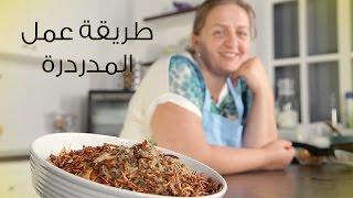 طريقة عمل المدردرة اللبنانية | مع جورجينا