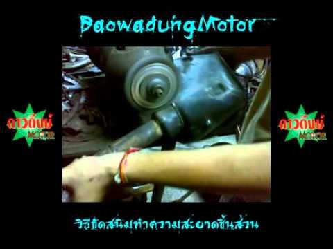 รถป๊อบวิธีประกอบเก่าให้เป็นใหม่ร้านDaowadungMotor