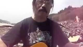 宮城県牡鹿半島の漁村にて I sang in front of a fishing village destr...