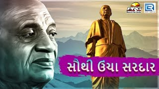 Sauthi Uncha Sardar | Sardar Patel New Song | Full | Latest Gujarati Song | David Patel