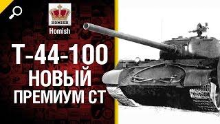 Т-44-100 - Новый Премиум СТ - Будь Готов! - от Homish [World of Tanks]