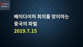 [2019년 7월 15일] 베이다이허 회의와 중국 파벌간 갈등(사운드 문제시 한국어 자막 활용하시기 바랍니다)
