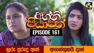 Agni Piyapath Episode 161 || අග්නි පියාපත්  ||  24th March 2021 Thumbnail