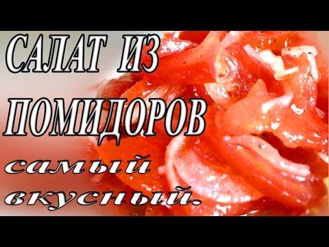 Салат из помидоров. Самый вкусный.