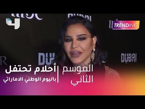 #MBCTrending - أحلام تحتفل باليوم الوطني الاماراتي thumbnail