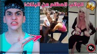 شيئ لا تعرفه عن بنات العرب - حالات واتس اب