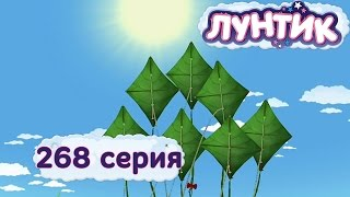Лунтик и его друзья - 268 серия. Воздушный змей
