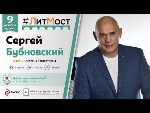 """Сергей Бубновский: """"""""Каждый мой день заканчивается чтением книги"""""""