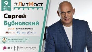 Сергей Бубновский: встреча и презентация книги в рамках проекта ''#ЛитМост''