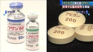 「アビガン」と膵炎薬「フサン」 併用する臨床研究(20/05/09)