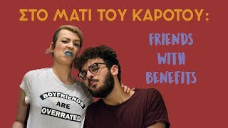 Στο μάτι του Καρότου: Friends with Benefits | The Carrot Tards