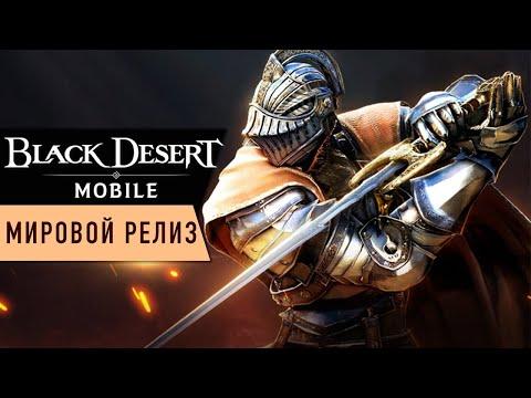 Black Desert Mobile - Мировой релиз. Битва с Красным Носом (ios)