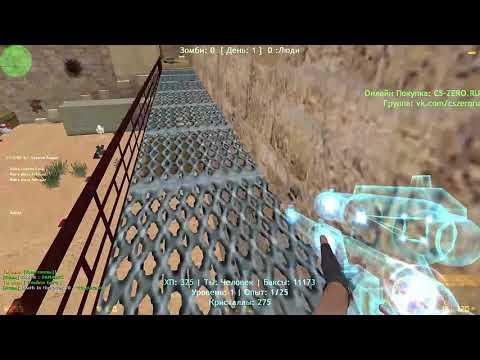 Counter-strike 1.6 зомби сервер №219 ВСЕМ АДМИН БЕСПЛАТНО