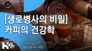 [생로병사의 비밀] 커피의 건강학 (2012.3.24.…