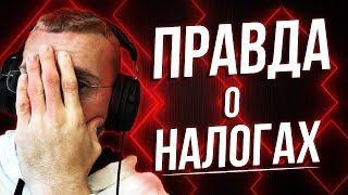 Правда о налогах // Из миллионера в бомжа (КОНКРЕТНЫЙ БИЗНЕС)