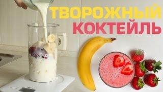 Творожный коктейль от Витальки )