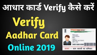 How to Verify Aadhar Card Number Online | Verify Aadhar Card Online | AadharCard  Verification